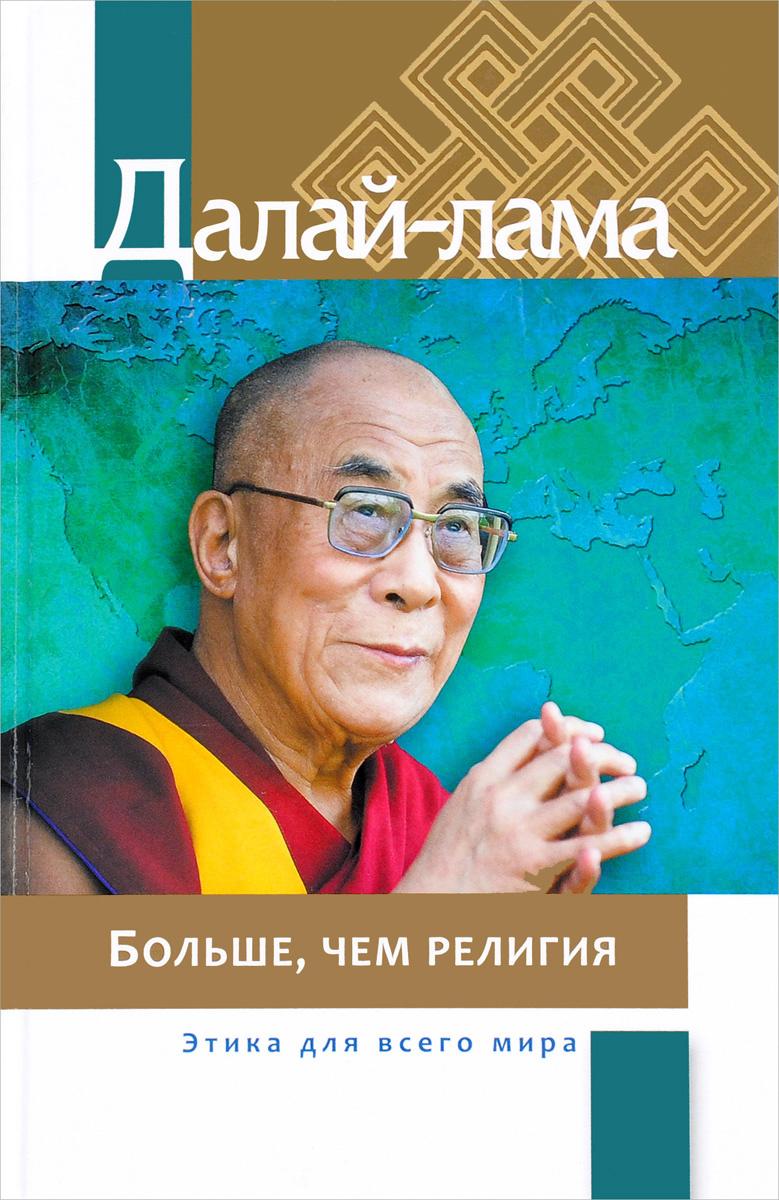 Электронная версия книги «Больше, чем религия. Этика для всего мира»