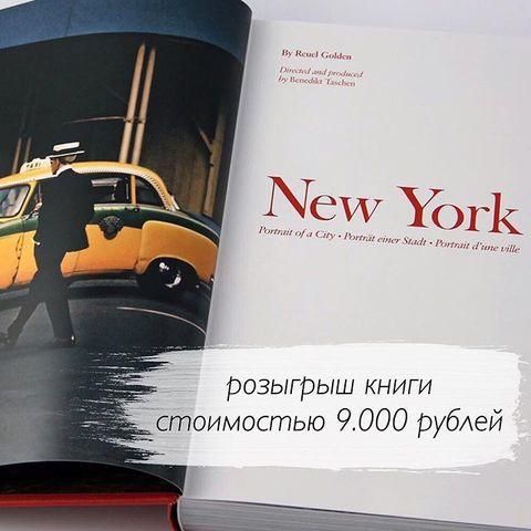 Разыгрываем роскошную книгу о Нью-Йорке!
