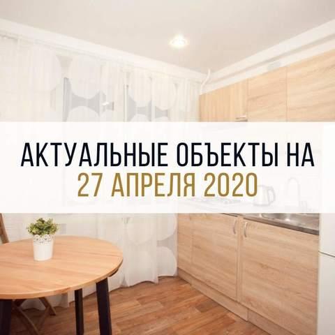 АКТУАЛЬНЫЕ ОБЪЕКТЫ НА 27 АПРЕЛЯ 2020 ГОДА