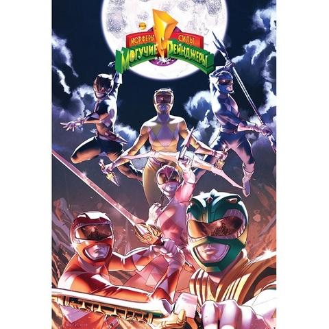 (ПРЕДЗАКАЗ!) Могучие Рейнджеры Морферы Силы. Год первый. Полное издание (Эксклюзивное издание для комикс-шопов)