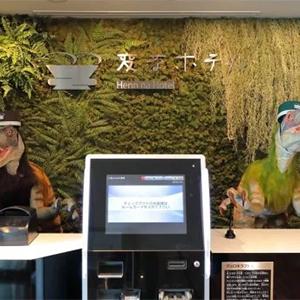 Японская экзотика – сеть роботизированных отелей