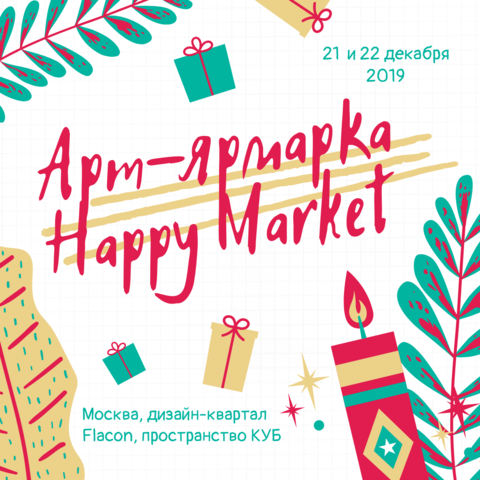 Арт-ярмарка HAPPY MARKET 21 и 22 декабря
