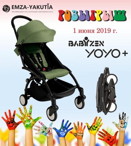 РОЗЫГРЫШ прогулочной коляски BabyZen Yoyo+