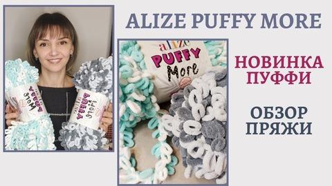 Ализе Пуффи Море - новинка Alize Puffy. Как вязать из пряжи Puffy More