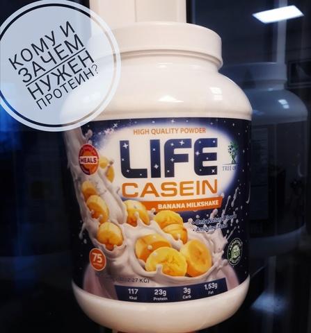 Зачем нужен протеин?