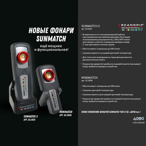 Новые фонари SUNMATCH - ещё мощнее и ещё функциональнее!