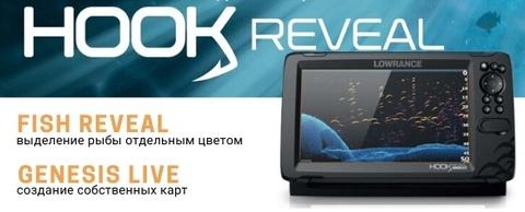 Новые эхолоты HOOK Reveal 5