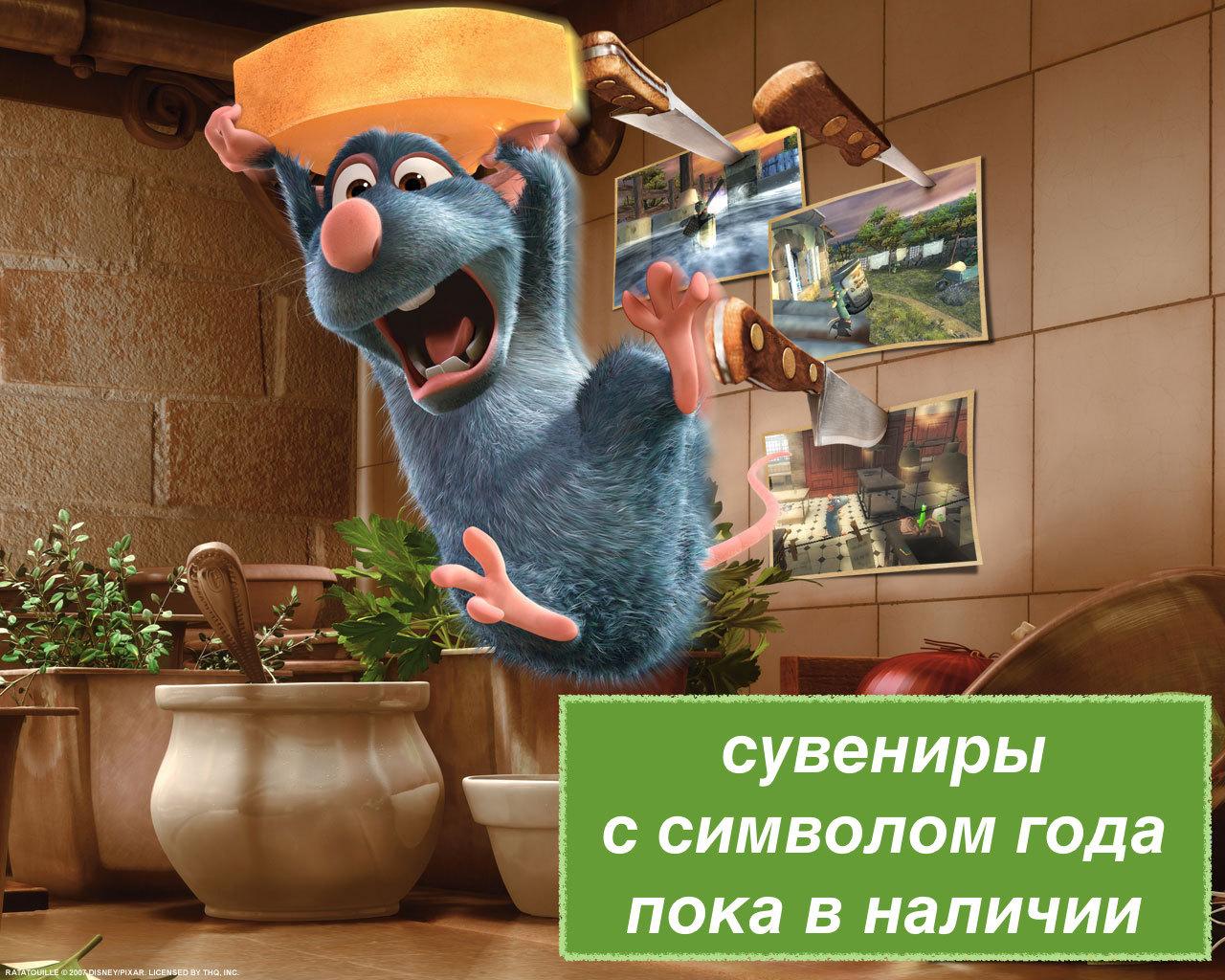 Коллекция подарков к 2020 году с Мышатами, Крысами и Мышками