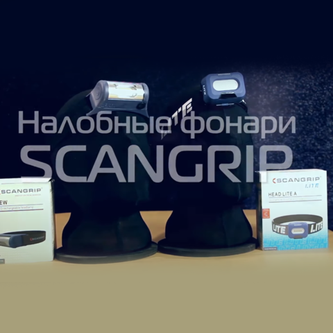 Налобные фонари Scangrip - мощные, лёгкие, яркие