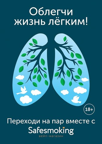 Safesmoking,  ТРЦ «РИО», г Санкт-Петербург