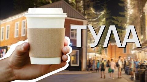 Где самый вкусный кофе в Туле, Обзор кофеен