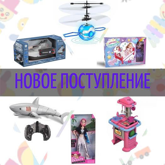 №52 Новое поступление Российской и Китайской игрушки