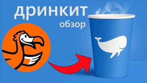 Обор ДРИНКИТ- Кофейня от Додо Пицца