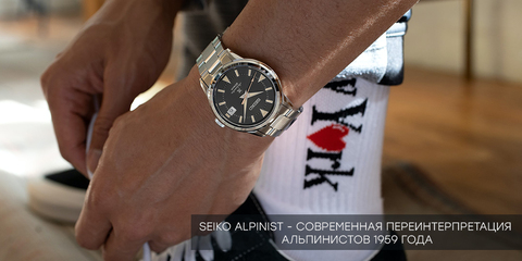 Seiko Alpinist - Современная переинтерпретация альпинистов 1959 год