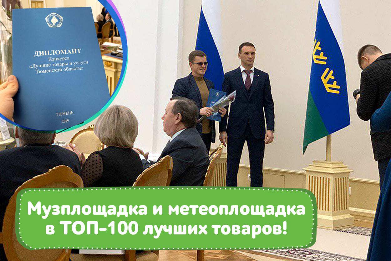 Две площадки «Умнички™» вошли в ТОП-100 лучших товаров!