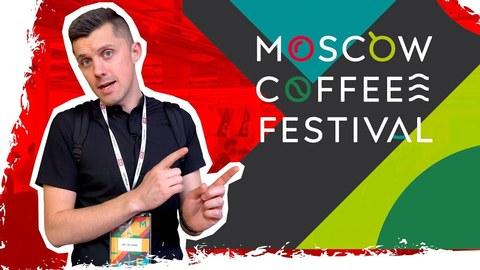 Moscow Coffee Festival 2021 - Видеоотчёт с московского фестиваля кофе