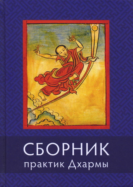 Сборник текстов для практики Дхармы (Чо-Чо)
