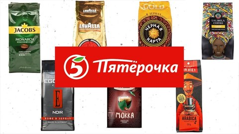 Какой кофе выбрать в супермаркете? Jacobs, Egoiste, Черная Карта