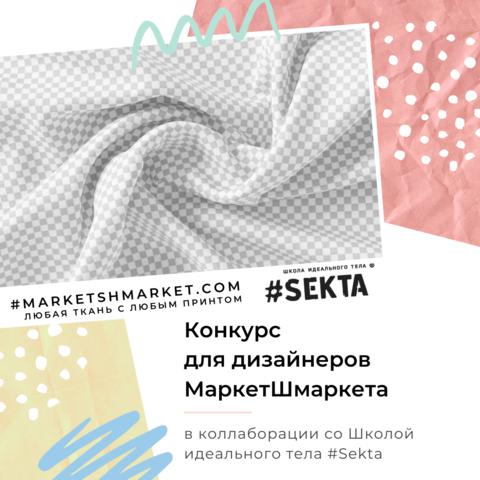 Первый #ШмаркетКонкурс для дизайнеров МаркетШмаркета