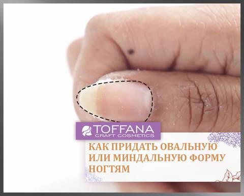 Как придать овальную или миндальную форму ногтям.