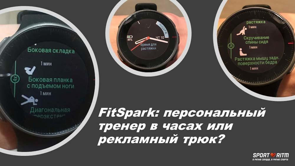 FitSpark: персональный тренер в часах или просто рекламный трюк?