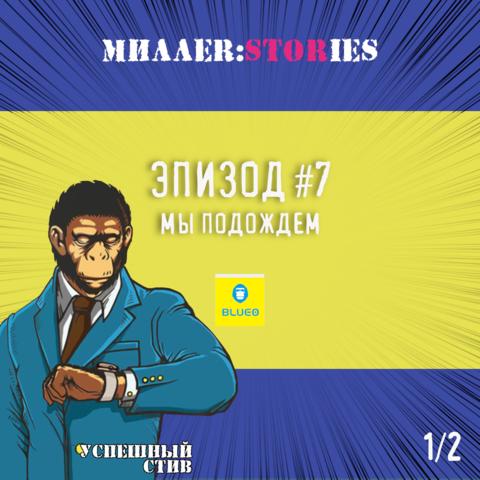 Мини-комикс МИЛЛЕR:Stories, эпизод 7