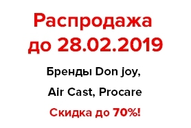 Распродажа AIRCAST, DonJoy, PROCARE и Optima Molliter