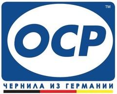Расширение ассортимента чернил OCP