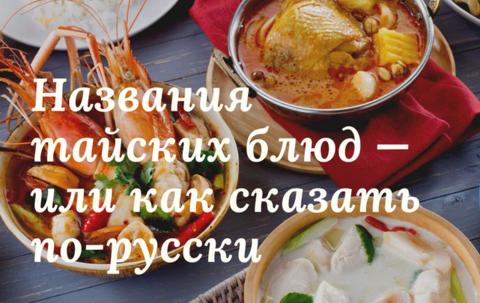 Названия тайских блюд — или как сказать по-русски!