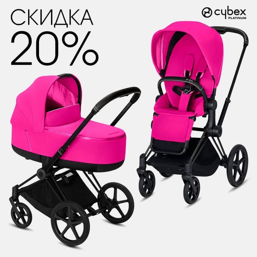 Cybex Priam 2 в 1 и 3 в 1 Fancy Pink со скидкой 20%