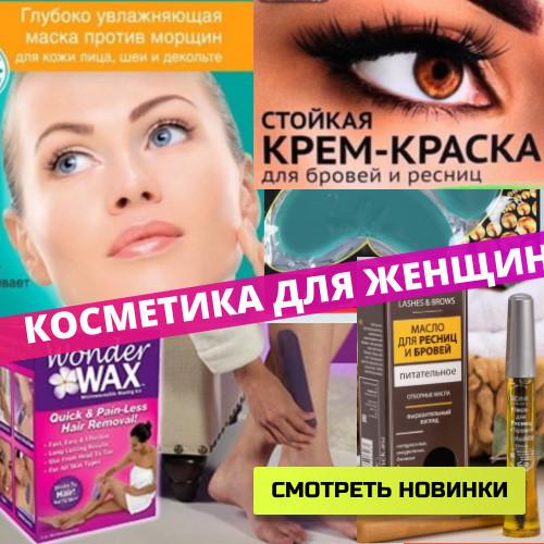 НОВАЯ КАТЕГОРИЯ - КОСМЕТИКА ДЛЯ ЖЕНЩИН от 59 руб.