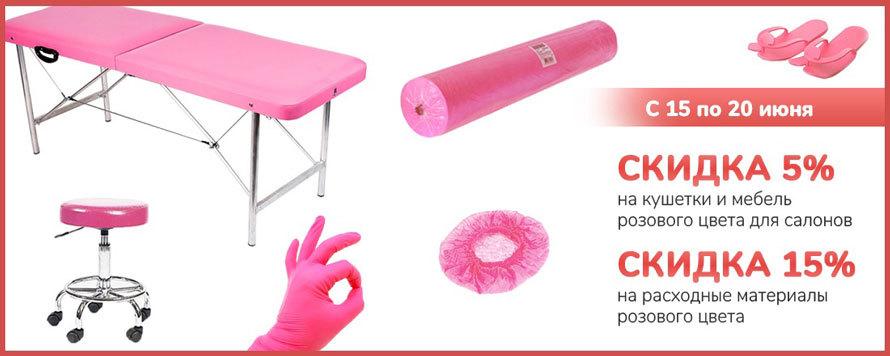Акция на товары розового цвета: скидка 15% на расходные материалы и 5% на оборудование.