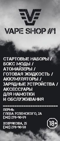 VAPESHOP #1, г. Пермь