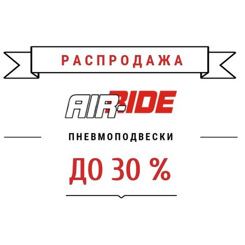 Распродажа Пневмоподвески и продукции AirRide