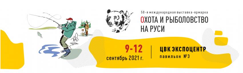 Охота и рыболовство на Руси 9-12 Сентября 2021 Москва Экспоцентр, павильон 3 стенд № 41