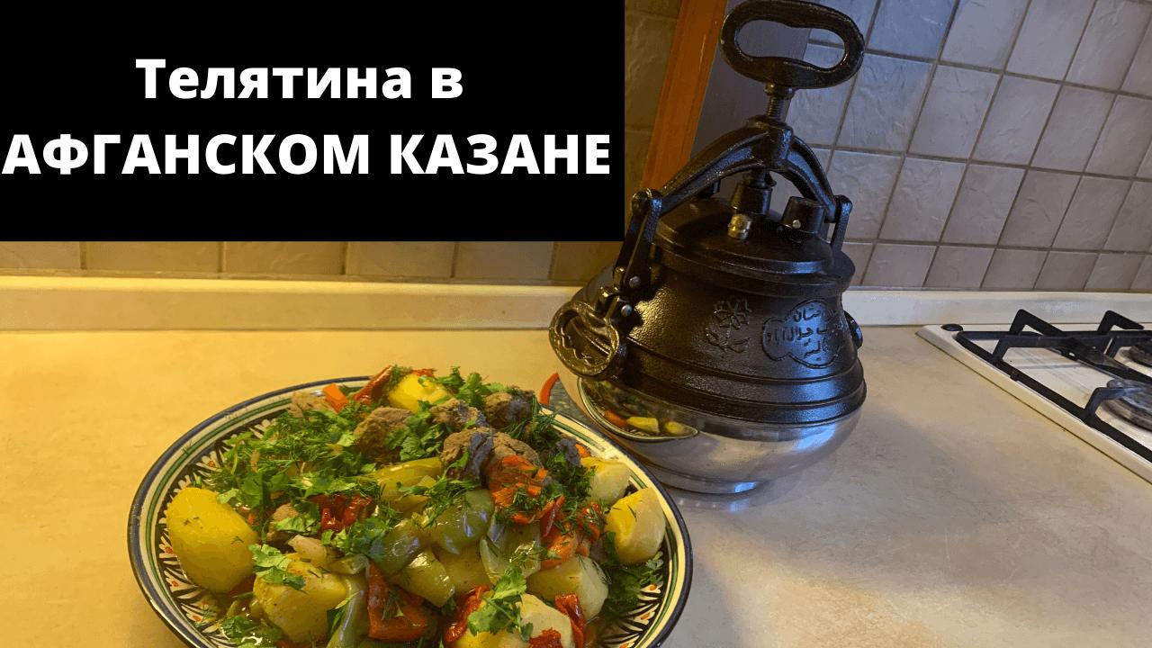 Телятина с овощами в АФГАНСКОМ КАЗАНЕ
