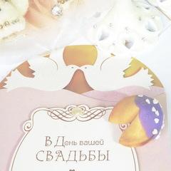 Печенье с предсказаниями на свадебное торжество