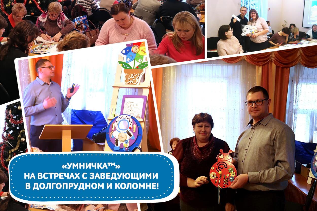 Две встречи «Умнички™» и заведующих ДОУ в городах Долгопрудный и Коломна