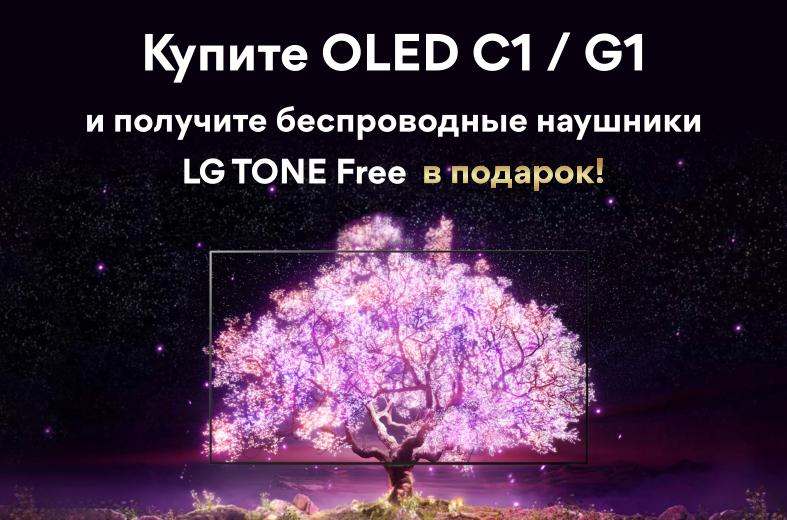 Наушники в подарок к новым телевизорам LG OLED