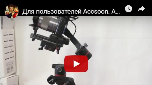 Для пользователей Accsoon. Автотюнинг и калибровка. Отличия и применение