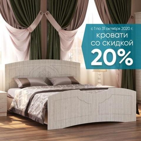 Акция: кровати со скидкой 20%.