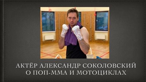 Александр Соколовский о боксе, поп-мма и мотоциклах