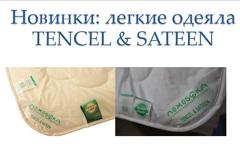Легкие одеяла TENCEL & SATEEN - новые дизайны