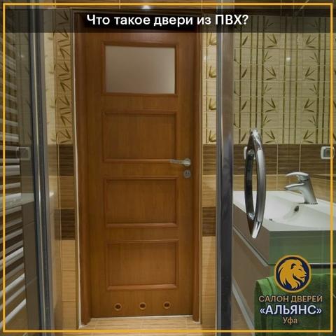 Что такое двери из ПВХ?