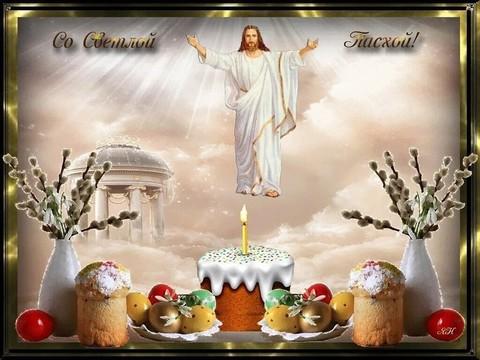 С праздником Светлой Пасхи!!!