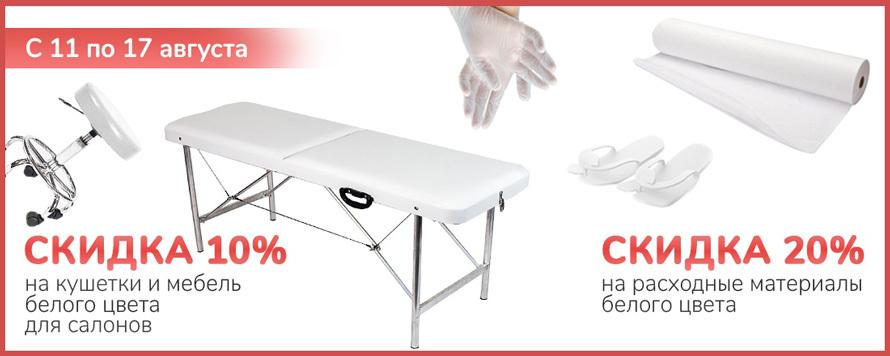 Расходные материалы белого цвета со скидкой 20%, оборудование для салонов красоты со скидкой 10%