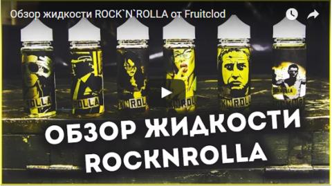 Видео обзоры жидкости Rock'N'Rolla