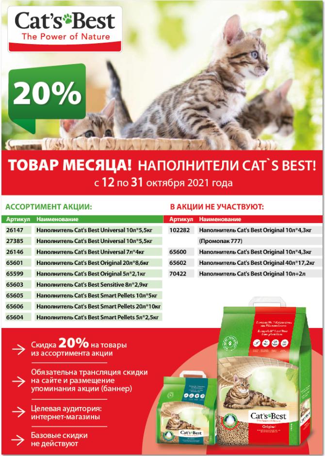 Скидка 20% на наполнители CAT`S BEST