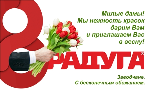 С праздником, Днем 8 марта!