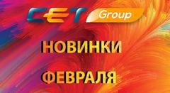 Новинки февраля производства СЕТ